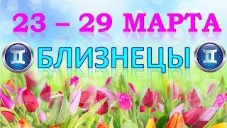 ♊БЛИЗНЕЦЫ♊. 🎍 С 23 по 29 МАРТА 2020 г. ✨ ТАРО ПРОГНОЗ 👍