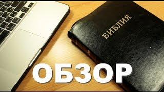 ОБЗОР ГАДЖЕТА БИБЛИЯ / ОБЗОР БИБЛИИ #Шагверы