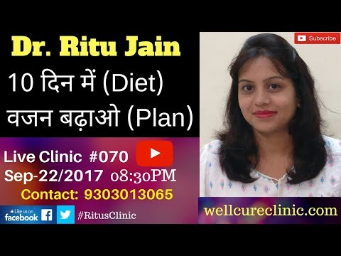 Weight Gain Diet Plan and Food Lists, 10 दिन में वजन बढ़ाओ - Dr.Ritu's Live Clinic#070