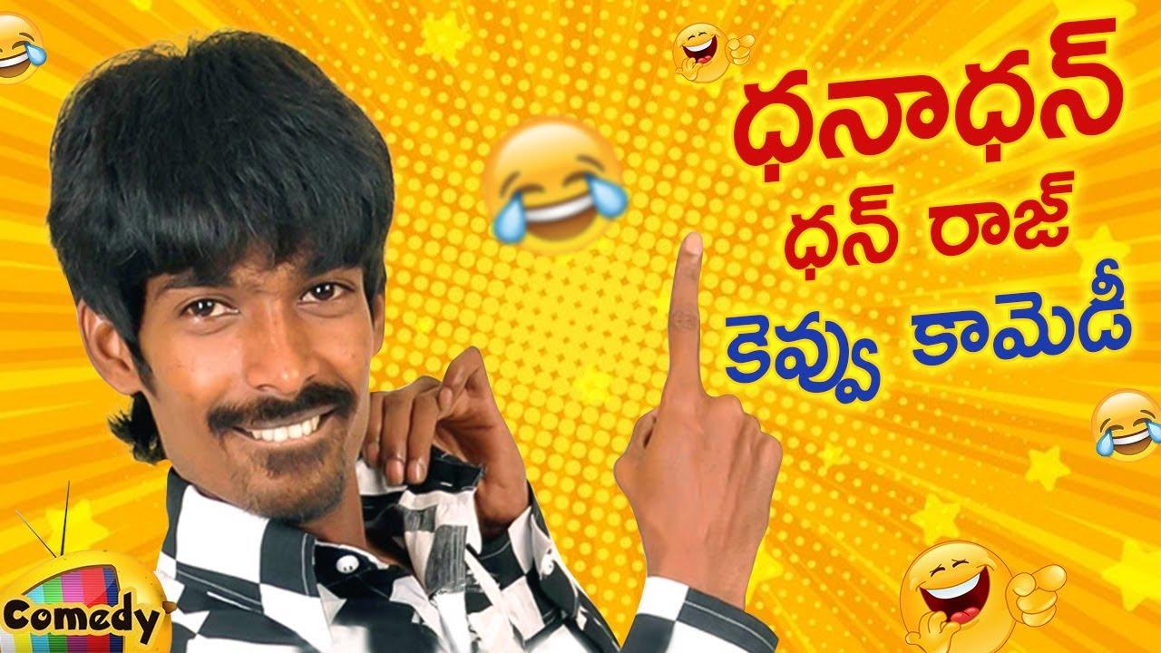 Dhanraj Back To Back Telugu Comedy Scenes | Dhanraj Best Telugu Comedy Scenes | Mango Comedy
