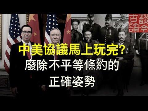文昭:废除不平等条约的正确姿势和步骤;中美协议马上玩完怎么办?