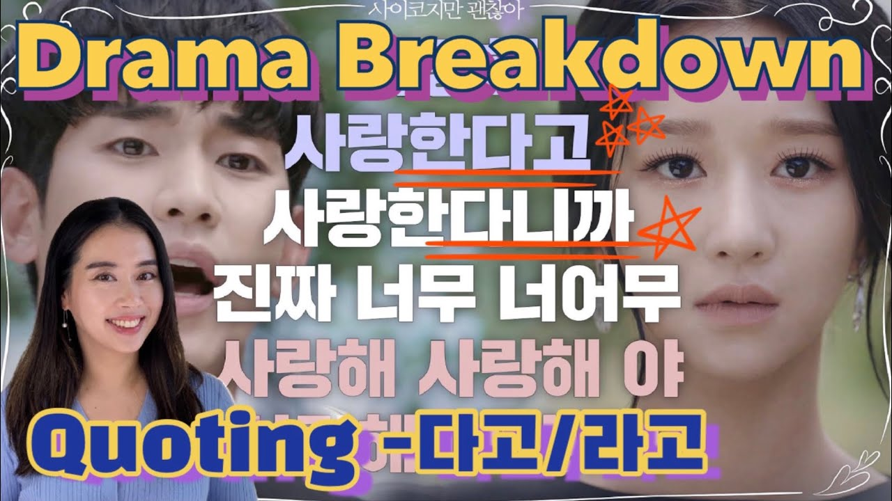 ~다고/라고 Quoting in Korean: K-drama Scene Breakdown '사이코지만 괜찮아 It's Okay to Not Be Okay'