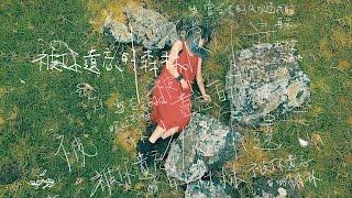 原子邦妮 Astro Bunny 【被你遺忘的森林】Official Music Video 官方完整版高畫質MV thumbnail