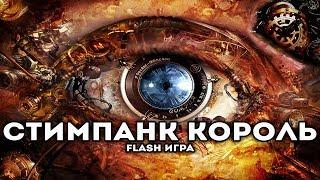 [FLASH ИГРА] - СТИМПАНК КОРОЛЬ