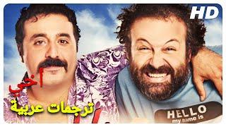 أخي |  فيلم الدراما التركي الحلقة كاملة ( مترجم بالعربية )