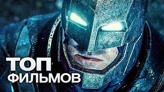 ТОП-10 ЛУЧШИХ ФИЛЬМОВ (2016)
