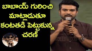 Ram Charan Full Speech | Rangasthalam Vijayotsa...