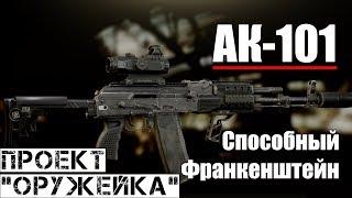 "АК-101 - Проект ""Оружейка"" / Escape from Tarkov"