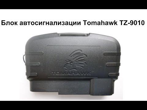 Блок автосигнализации Tomahawk TZ-9010
