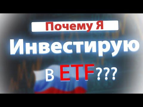 СТОИТ ЛИ ПОКУПАТЬ ETF? Какие фонды я покупаю? Пассивное инвестирование. Акции. Облигации. Финансы