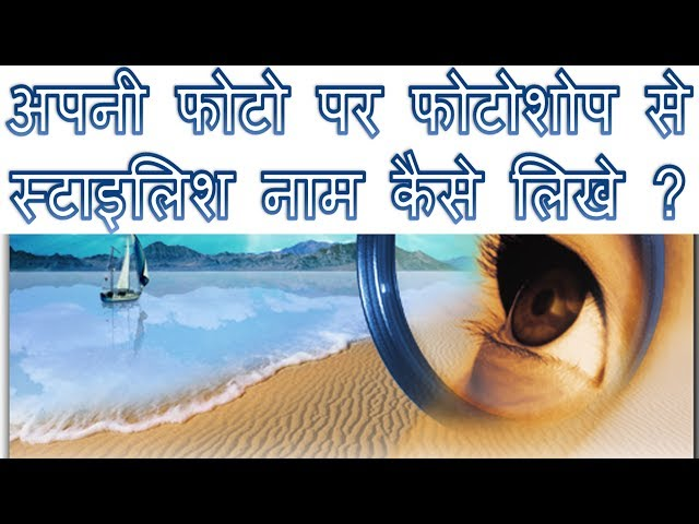 how to write name on photo in photoshop in Hindi | Apni photo par photoshop se apna naam kaise likhe