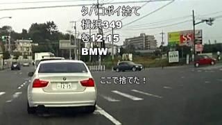 超バカDQN BMW ナンバー控えたぞ!! 横浜左翼(349)ム!言いに行こう(む12-15) thumbnail
