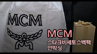 MCM(엠씨엠) 스타크비세토스백팩 개봉기