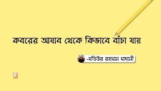 কবরের আযাব থেকে বাঁচার উপায় - Sheikh Motiur Rahman Madani