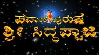 Pavada Purusha Sri Siddhappaji - Kanada Full Bhakti Movie - Kanada Devotional Movie