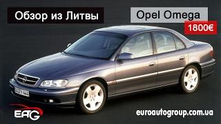 Обзор из Литвы Opel Omega/2,2 газ-бензин/2000 г./1800€/механика/седан(https://euroautogroup.com.ua - Доставка автомобилей из Европы. Пригон Авто из Литвы. +38 066-338-36-11 +38 068-565-75-53 +38 093-316-06-75 Обзор., 2017-01-24T16:08:09.000Z)