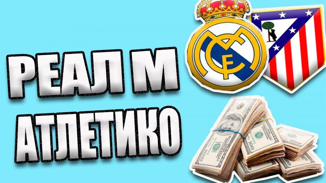 Прогноз на матч Реал М - Атлетико М: количество голов будет больше двух