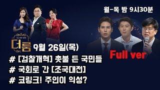[뉴스공장 외전 '더 룸'] 55회 FULL / 9월 26일(목)