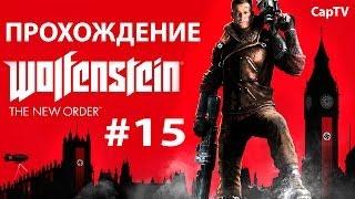 Wolfenstein The New Order - Прохождение на русском - часть 15