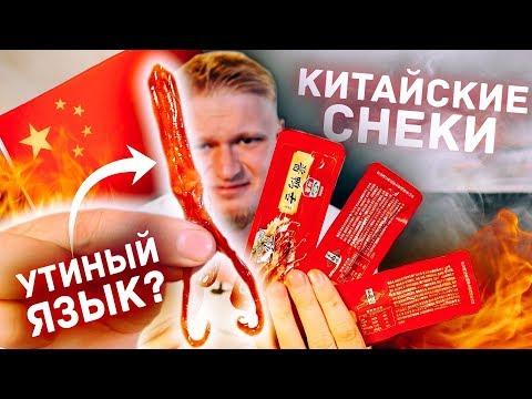 TOP 5 WIERD SNAKS FROM CHINA