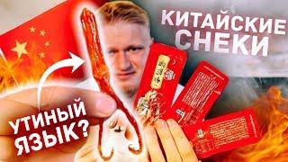 Топ-10 СТРАННЫХ КИТАЙСКИХ снеков!