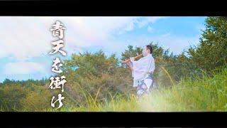 青天を衝け Seiten wo Tsuke オープニング メインテーマ (ピアノ / 尺八 / 篠笛カバー)NHK大河ドラマ