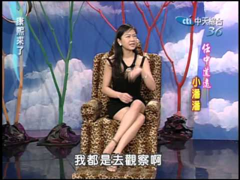 2004.02.27康熙來了完整版(第一季第36集) 任中道遠-小潘潘