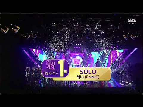 JENNIE - 'SOLO' 1125 SBS Inkigayo : NO.1 OF THE WEEK
