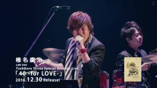 Yoshiharu Shiina Special Acoustic Live「40 -for LOVE-」 2015年12月3...