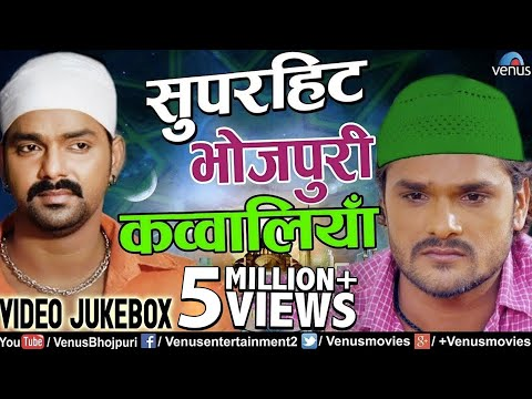 Superhit Bhojpuri Qawwaliyan | भोजपुरी कव्वालियाँ | Khesari Lal | Pawan Singh |Best Bhojpuri Qawwali