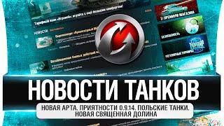 НОВОСТИ ТАНКОВ -