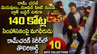 Vinaya Vidheya Rama Ten Days Record Breaking Collections | Ram Charan VVR Movie Ultimate Collections
