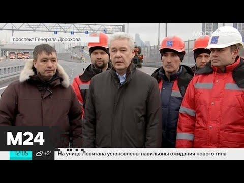 Собянин открыл второй участок проспекта Генерала Дорохова - Москва 24