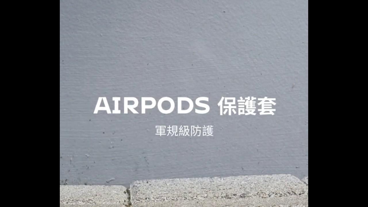 AirPods保護套落摔測試|犀牛盾RhinoShield