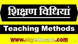 शिक्षण विधियाँ, Teaching methods sanskrit, शिक्षण विधियाँ sanskrit, संस्कृत शिक्षण की विधियाँ