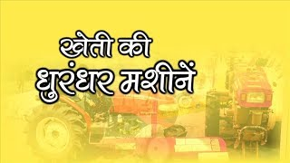 Agricultural Machinery(कृषी यंत्र) In #KrishiUnnatiMela 2018 On Green TV