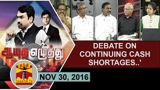 Aayutha Ezhuthu 30-11-2016 Debate on Continuing cash shortages..- Thanthi TV Show