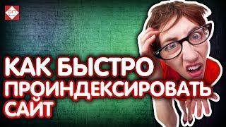 видео Быстрая индексация сайта