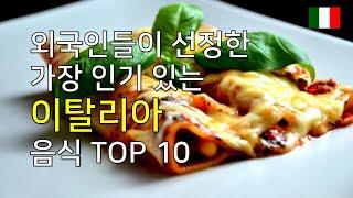 이탈리아 음식 TOP 10