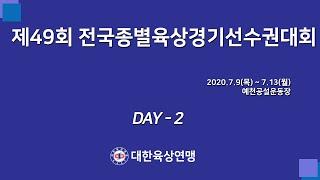 제49회 전국종별육상경기선수권대회