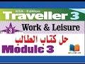 حل كتاب الطالب  Traveller 3, Module 3