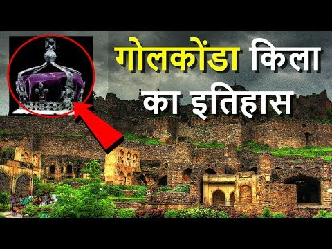 गोलकोंडा का इतिहास –  Golconda Fort History In Hindi