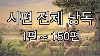[In God] 시편 전체 낭독 #성경듣기66권 #성경…