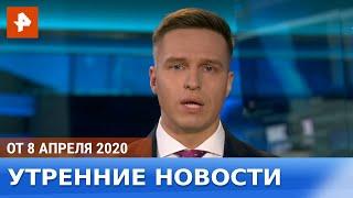 Утренние новости РЕН-ТВ. От 08.04.2020