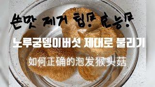 쓴맛없이 노루궁뎅이 버섯 불리는 방법/ 그냥 물에 담구…