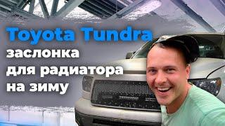 Toyota Tundra ставим автоматическую заслонку на радиатор. Как легко утеплить радиатор на зиму.