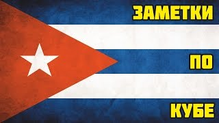 видео Туры в Кубу в октябре