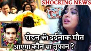 YHM Big Twist : Aaliya's life to take new turn after Rohan's DEATH!