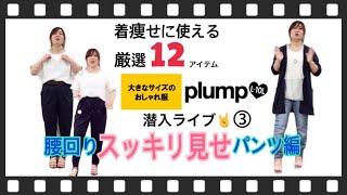 【plump】潜入ライブ第1弾!着痩せ12アイテム紹介③ 岡田ゆりの 検索動画 14