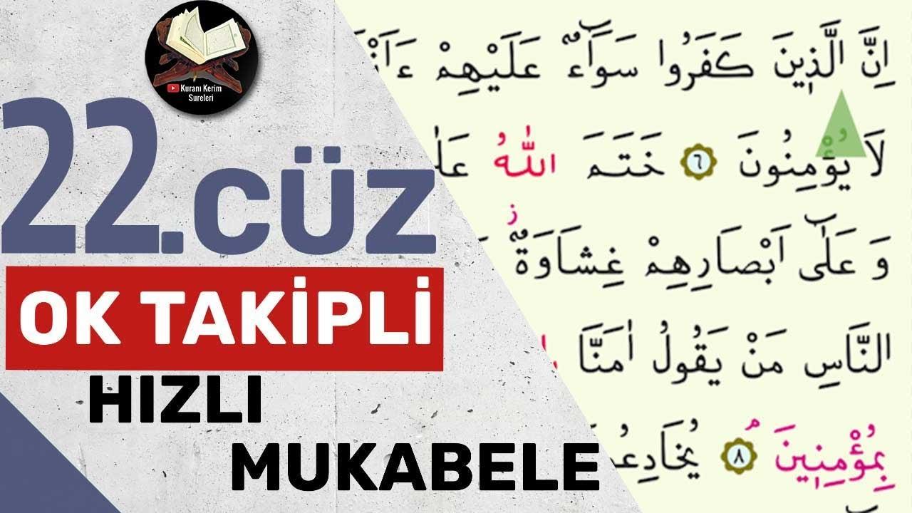 22.Cüz Kuran-ı Kerim Hatim - Maher al Muaiqly